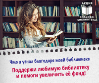 Library Promotion