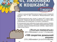 День чтения вслух про кошек!