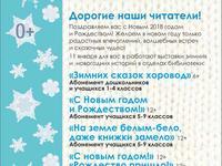 День информации «Зимних сказок хоровод»...
