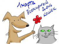 С любовью к кошкам!