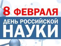 День российской науки в Детской библиотеке...