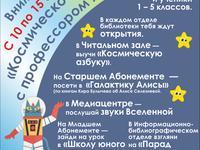 Встречаем День космонавтики космическим марафоном!