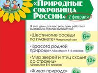 Заповедная природа России...