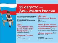 22 августа — День Флага России...