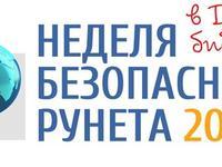 Неделя безопасного Рунета в Детской библиотеке...