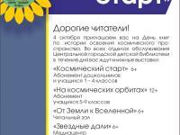 """День информации """"Космический старт""""..."""