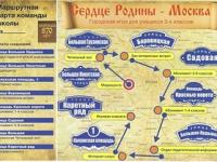 Сердце Родины – Москва...